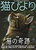 猫びより 2019年 05 月号