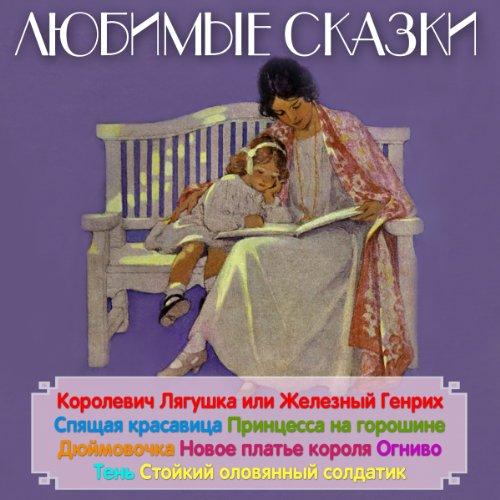 Ljubimye skazki [Favorite Fairy Tales] audiobook cover art