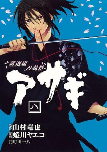 新選組刃義抄 アサギ(8)(完) (ヤングガンガンコミックス)