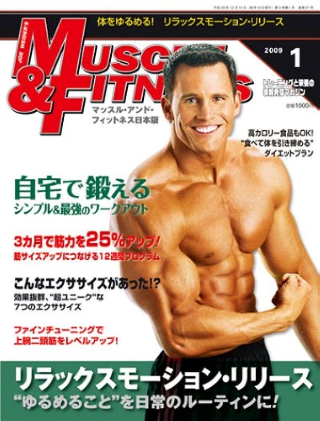 心理的壁紙気になる『マッスル?アンド?フィットネス日本版』2009年1月号