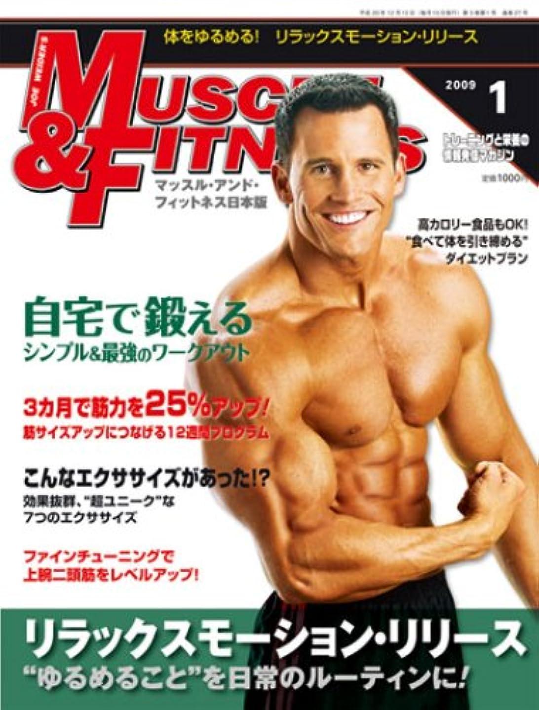 手足反応するあいまい『マッスル?アンド?フィットネス日本版』2009年1月号