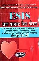 ESIS - Rajya Kaamgaar Vima Yojna - Online Pariksha Guide