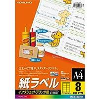 コクヨ インクジェット ラベル 8面 KJ-8165-100