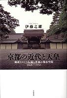 京都の近代と天皇――御所をめぐる伝統と革新の都市空間一八六八‾一九五二