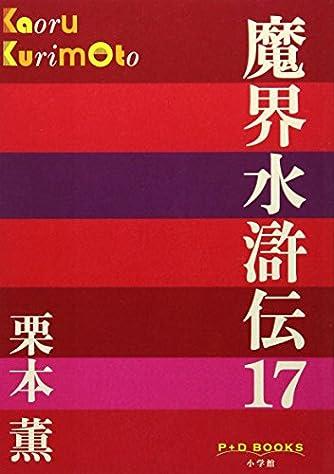 魔界水滸伝 (17) (P+D BOOKS)