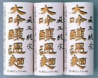 大吟醸温麺 1袋・300g