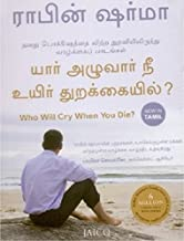 Who Will Cry When You Die?  (Tamil)