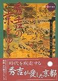 【バーゲンブック】 秀吉の京をゆく-新撰京の魅力