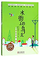 A Bird on Water Street (Chinese Edition)