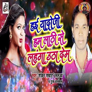 Hai Yadoji Hum Lathi Se Lahanga Utha Dem - Single