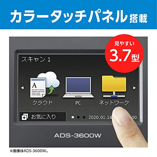 Brother(ブラザー)『ドキュメントスキャナー(ADS-3600W)』