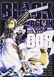 ブラック・ラグーン (8) (サンデーGXコミックス)