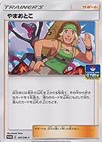 ポケモンカード【プロモ】 107/SM-P やまおとこ