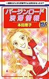 バージンロード渋滞情報 (白泉社レディース・コミックス)