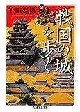 戦国の城を歩く (ちくま学芸文庫) - 千田 嘉博
