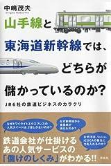 山手線と東海道新幹線では、どちらが儲かっているのか? 単行本(ソフトカバー)