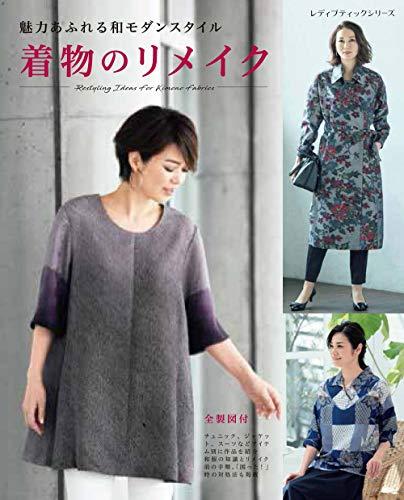 着物のリメイク (レディブティックシリーズno.4866)