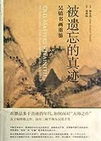 被遗忘的真迹:吴镇书画重鉴(直面真伪、超越真伪的艺术史研究)