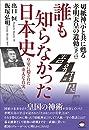 切紙神示と共に甦る孝明天皇の遺勅 予言  誰も知らなかった日本史 皇室に隠された重大な真実