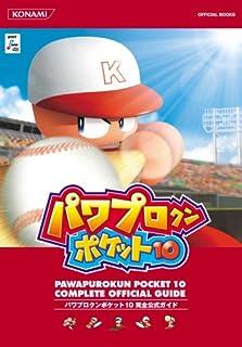 パワプロクンポケット10 完全公式ガイド (KONAMI OFFICIAL BOOKS)