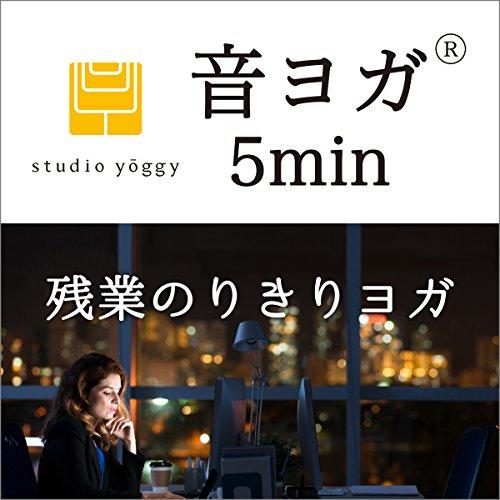 『音ヨガ 5min. オフィス編 残業のりきりヨガ』のカバーアート
