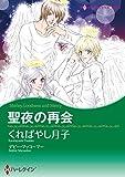 聖夜の再会 (ハーレクインコミックス)
