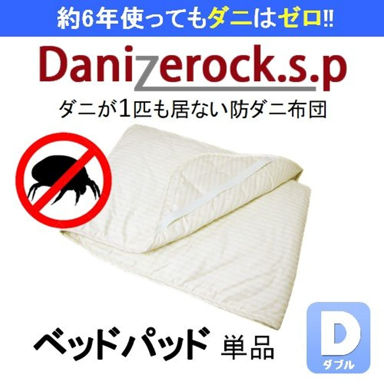 ベット会う伝染性ダニゼロック.S.P ストライプ 防ダニ ベッドパッド (ダブル, ナチュラル)