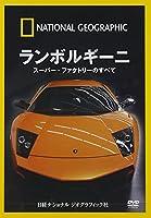 ナショナル ジオグラフィック ランボルギーニ スーパー・ファクトリーのすべて [DVD]
