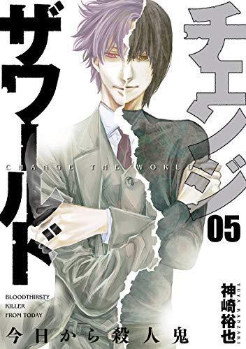 チェンジザワールド -今日から殺人鬼- コミック 全5巻セット