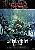 恐怖の報酬【オリジナル完全版】[DVD]