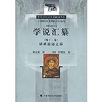 The Roman law Corpus Juris translation series: doctrine exchange Compilation (12) request return v.(Chinese Edition)