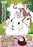 うさぎは正義 10 (リラクトコミックス Hugピクシブシリーズ)