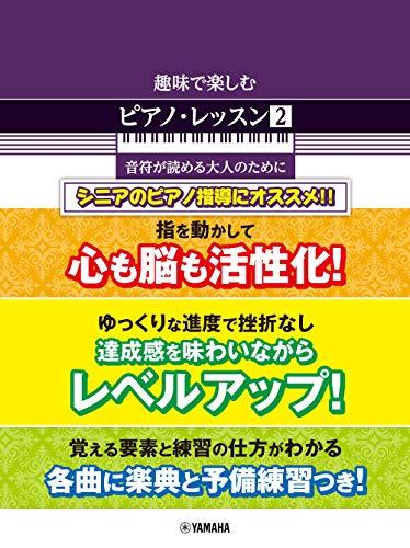 趣味で楽しむピアノ・レッスン (2) 音符が読める大人のためにの詳細を見る