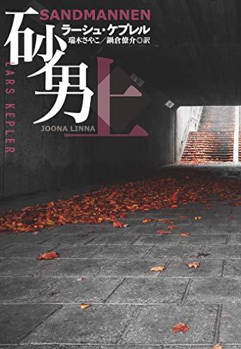 砂男(上) (扶桑社BOOKSミステリー)