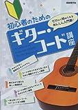 初心者のための ギターコード講座 ゼロから始められるあんしん入門書!