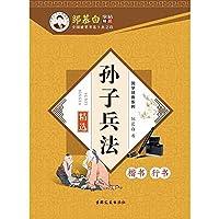 Sun Tzu's Art of War Collection (Sui Shu Xingshu) Chinese Classic Series(Chinese Edition)