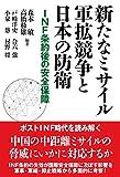 新たなミサイル軍拡競争と日本の防衛