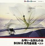 お弔い・お別れの会BGM&実用音楽集