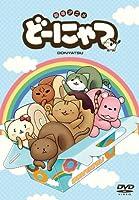 劇場アニメ どーにゃつ [DVD]