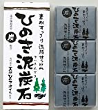 Cleansing Soap Set of 3 with Charcoal and Hinoki Oil