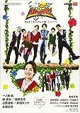 騎士竜戦隊リュウソウジャー キャラクターブック~愛ソウル~ (TOKYO NEWS MOOK 811号)