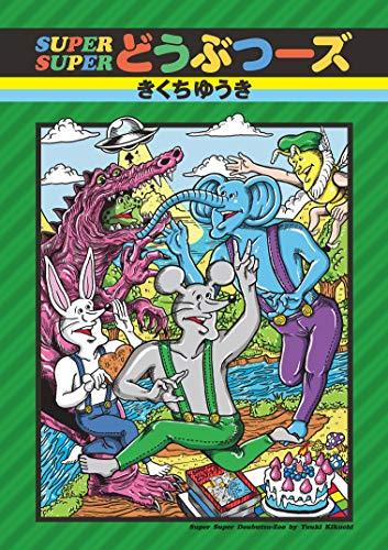 SUPER SUPERどうぶつーズ (リイドカフェコミックス)の詳細を見る