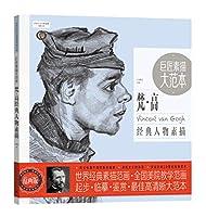 巨匠素描大范本·梵·高经典景物素描(范画版)