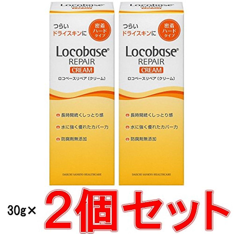 そこから医薬溶ける【2個セット】ロコベースリペアクリーム 30g【第一三共ヘルスケア 】