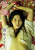 橋本マナミ 浪漫[DVD]