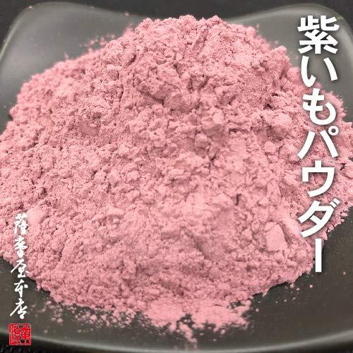 味は芸術「薩摩屋本店」 国産乾燥野菜シリーズ 乾燥紫芋パウダー 1kg 鹿児島県産100%