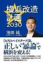 横浜改造計画2030