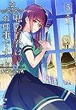 私の百合はお仕事です! 5 (百合姫コミックス)