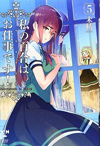 私の百合はお仕事です! 5 (百合姫コミックス)の詳細を見る