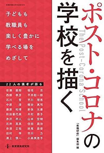 ポスト・コロナの学校を描く (教職研修総合特集 701号)
